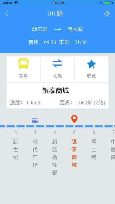 苍南公交截图
