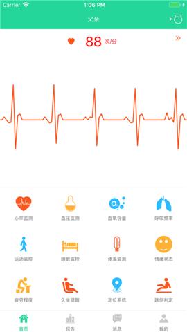 小京健康截图