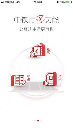 中铁行截图