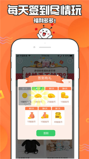 萌物捕手iOS截图