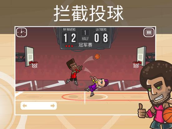 篮球大战截图