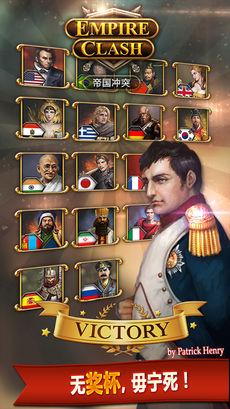 帝国冲突截图