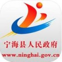宁海县人民政府