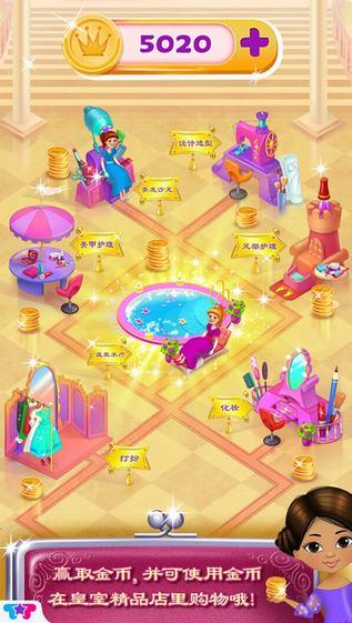 皇室选美比赛手机版截图