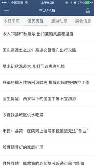 宁海县人民政府截图