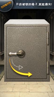 打开箱子吧截图