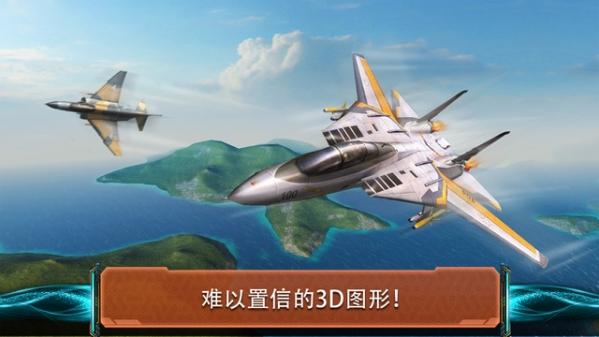 现代空战3D手游截图