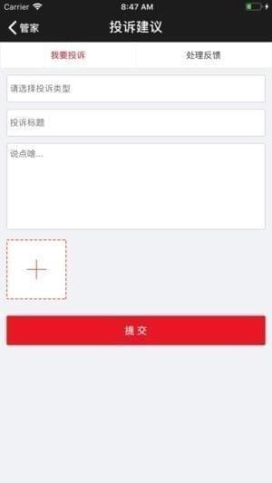 中润社区截图