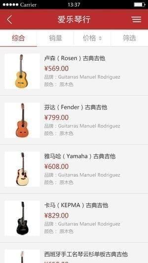 爱乐吉他截图