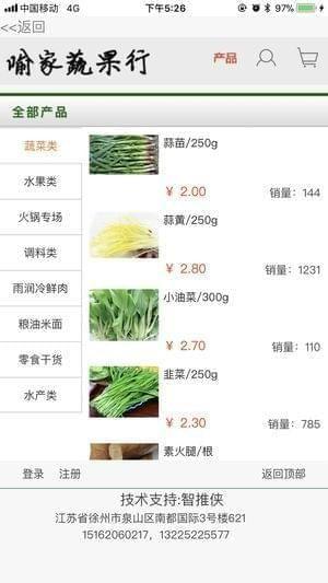 喻家蔬果截图