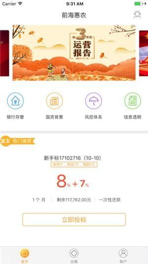 前海惠农截图