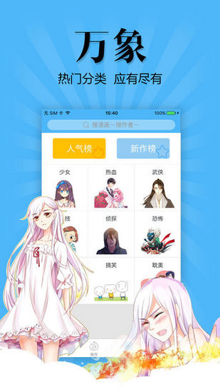 扑飞漫画iOS截图