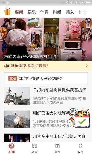 中国移动MM资讯截图