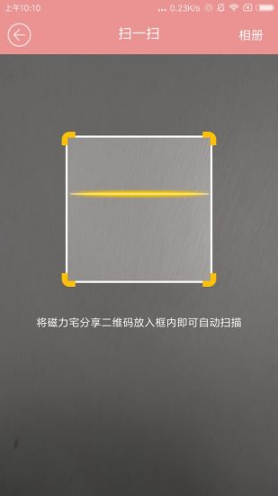 磁力宅iOS截图