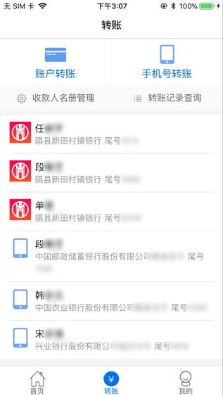 隰县新田银行手机银行截图