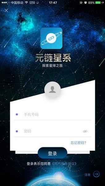 元链星系iOS截图