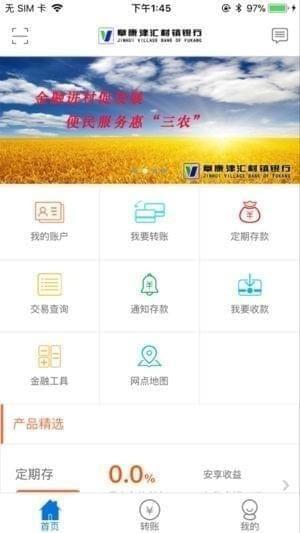阜康津汇村镇银行手机银行截图