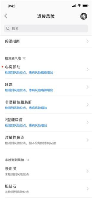 23魔方iOS截图