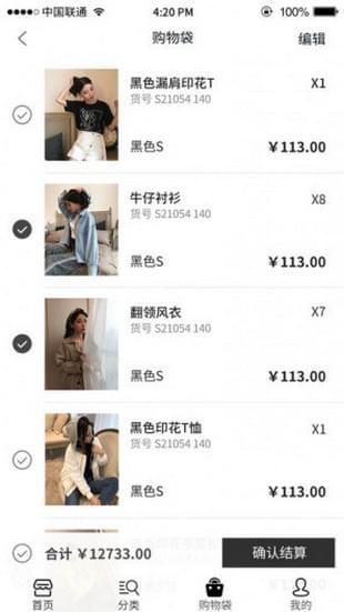 云衣库iOS截图