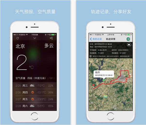 GPS状态手机版截图