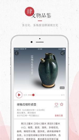 湖南省博物馆截图
