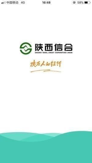 陕西信合个人手机银行截图