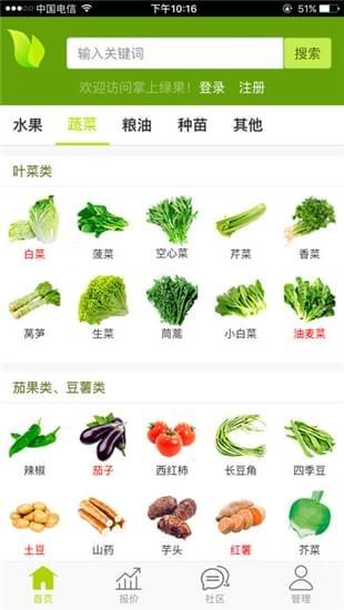 绿果网截图