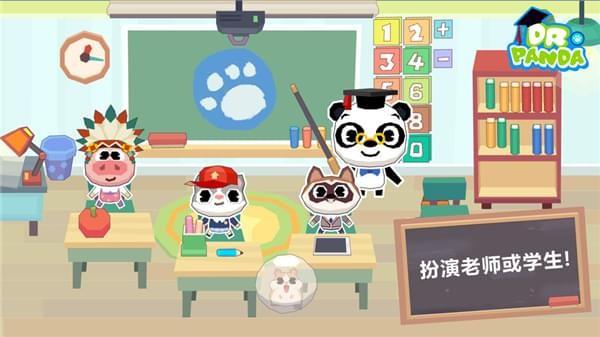 熊猫博士学校截图