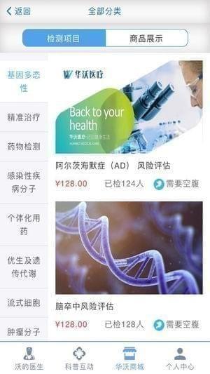 华沃医疗截图