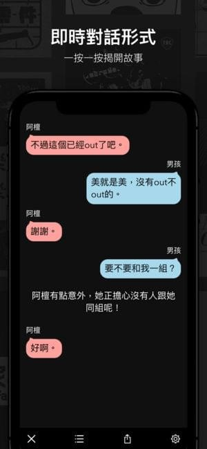 tbc iOS截图