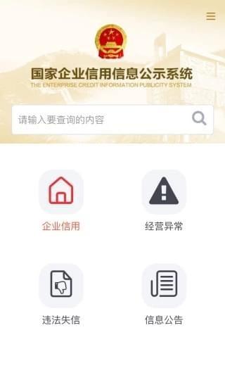 国家企业信用信息公示系统iOS