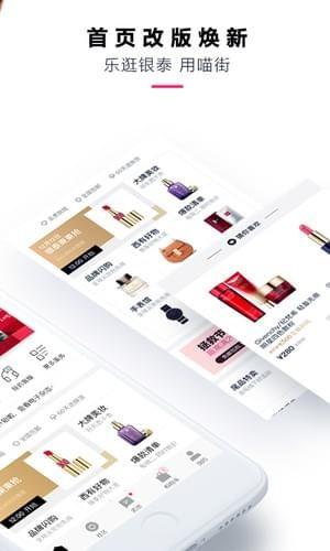 喵街银泰iOS