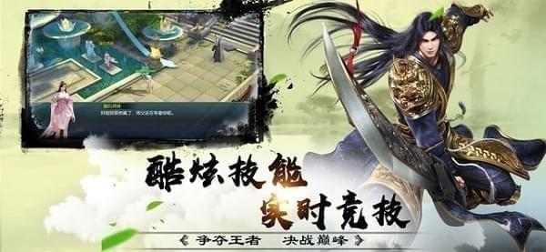江湖剑侠行截图