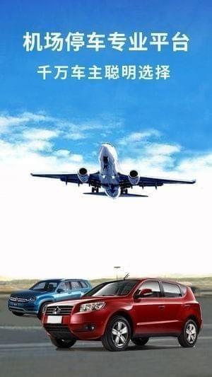 机场停车截图