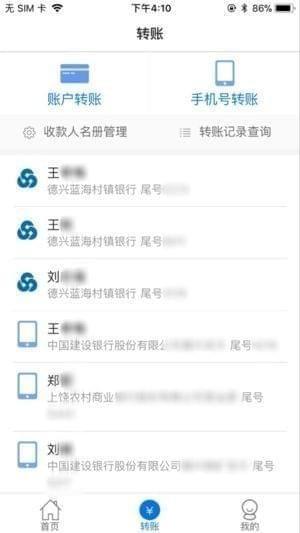 德兴蓝海银行手机银行截图