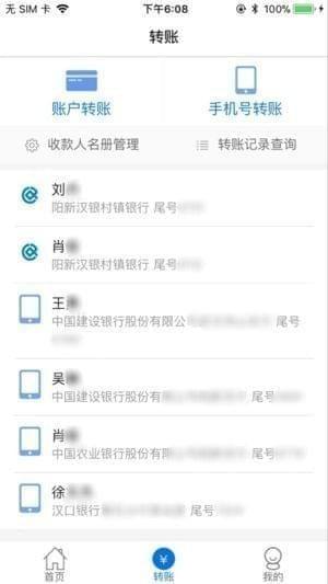 阳新汉银村镇银行手机银行截图