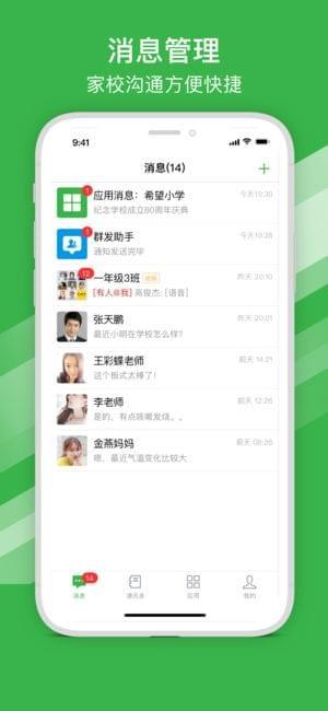 宁波智慧教育平台截图