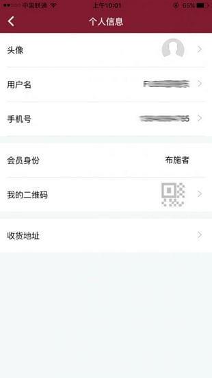 福布施iOS截图