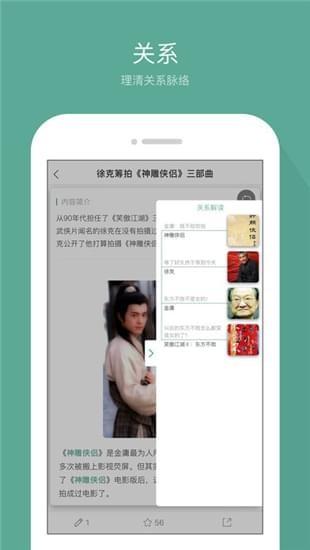 鹅说iOS
