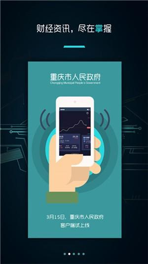 重庆市政府截图