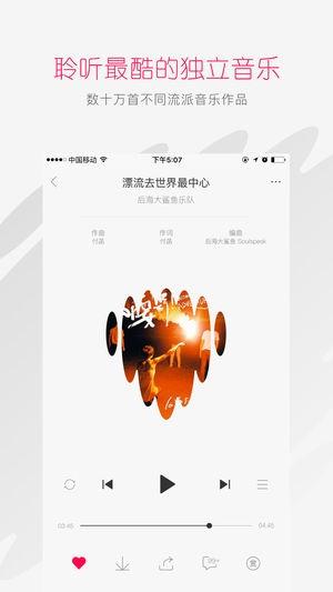 太合音乐人iOS