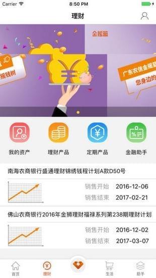 新会农商银行iOS