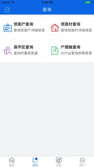 江西精准扶贫iOS