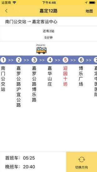 嘉定公交iOS截图