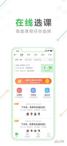 作业帮一课iOS截图