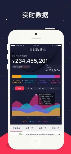 京东视界iOS截图