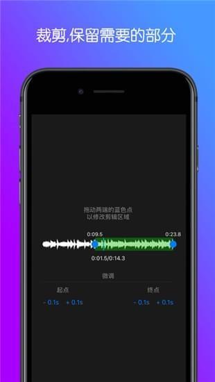 苹果手机铃声制作