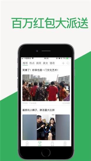 微趣看iOS