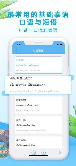 泰语学习截图