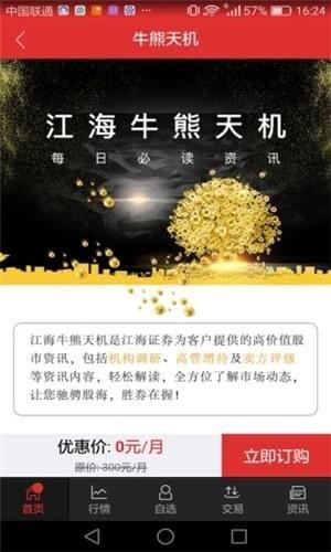 江海锦龙综合版
